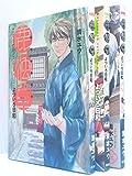 鹿楓堂よついろ日和 コミック 1-3巻セット (BUNCH COMICS)