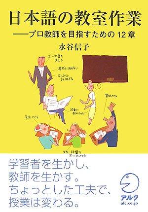 日本語の教室作業