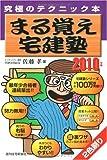 2010年版 まる覚え宅建塾