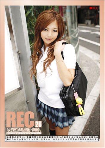 REC 26 「女子高生の処世術」・録画中。 [DVD]