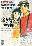 金田一少年の事件簿 File(17) (講談社漫画文庫)