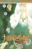 ナイルのほとりの物語 (9) (ボニータコミックス)