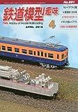 鉄道模型趣味 2016年 04 月号 [雑誌]