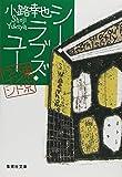 シー・ラブズ・ユー  東京バンドワゴン(2) (集英社文庫)
