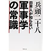文庫 日本人が知らない軍事学の常識 (草思社文庫)