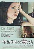 午後3時の女たち [DVD]