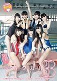 青春ラプソディ。ときめきウォーターガール3 [DVD]