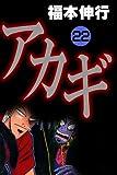 アカギ-闇に降り立った天才 22 (highstone comic)