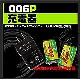 日本製セル使用 006P角型 リチュウムイオン充電池2個+充電器 並行輸入品
