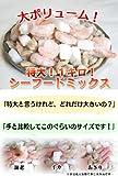 特大シーフードミックス 海老・イカ・あさり  約1キロ