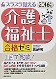 2016年版 介護福祉士合格ゼミ  (スラスラ覚える)