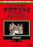 めちゃ2イケてるッ!赤DVDシリーズ02 EXILE×岡村隆史 オカザイル2 もうデブザイルなんて言わないでスペシャル!! [レンタル落ち]