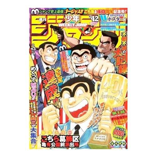 週刊少年ジャンプ 2016年10月3日号 42号