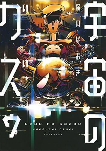 宇宙のガズゥ (KCデラックス コミッククリエイト)