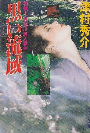 黒い流域—相模川・酒匂川殺人事件 (ケイブンシャ文庫) -