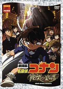 劇場版 名探偵コナン 戦慄の楽譜(フルスコア) [DVD]