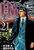 白竜-LEGEND- 21 (ニチブンコミックス)