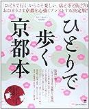 ひとりで歩く京都本—おひとりさま京都を心強くアシストする決定版! (えるまがMOOK)