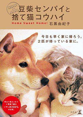 豆柴センパイと捨て猫コウハイ センコウシリーズ (幻冬舎単行本)