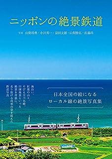 ニッポンの絶景鉄道