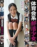 体育会系部活少女 陸上部かのん(LAKA-25) [DVD]