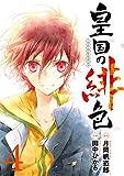 皇国の緋色 4巻 (デジタル版ガンガンコミックスIXA)