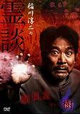 稲川淳二の霊談 顔狐盆そして樹 [DVD]