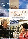 素敵な人生のはじめ方 [DVD]