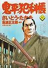 コミック 鬼平犯科帳 第82巻 2011年01月30日発売