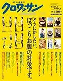 クロワッサン 2011年 1/25号 [雑誌]