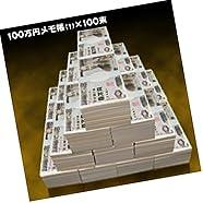 【100万円グッズ】 新型 百万円札 メモ帳 バラエティグッズ