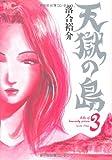 天獄の島 3巻 (ニチブンコミックス)