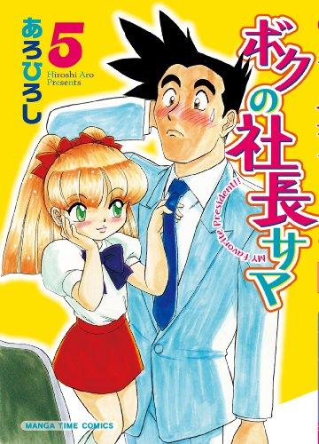ボクの社長サマ(5) (まんがタイムコミックス)