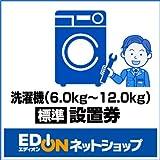 EDIONネットショップ専用【洗濯機(6.0kg~12.0kg)】(標準)設置 ランキングお取り寄せ