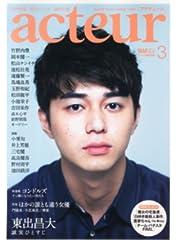 acteur(アクチュール) 2014年3月号 No.40