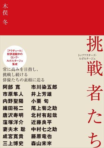 挑戦者たち -トップアクターズ・ルポルタージュ-