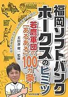 福岡ソフトバンクホークスのヒミツ ~若鷹軍団の「あるある」100ヵ条!~