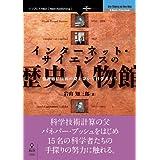インターネット・サイエンスの歴史人物館 情報通信技術の礎を築いた科学者たち Next Publishing (NextPublishing)