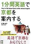 1分間英語で京都を案内する (中経の文庫)