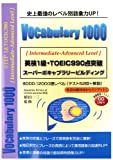英検1級・TOEIC990点突破 Vocabulary 1000