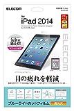 ELECOM iPad Air 2 液晶保護フィルム ブルーライトカット 指紋防止 【日本製】 TB-A14FLBLG