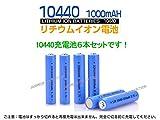 【販売元: Surprise-Collection】【送料無料】10440充電池6本セット/リチウムイオン充電池/バッテリー/10440リチウムイオン電池/10440 1000mAh/バッテリー 10440-6