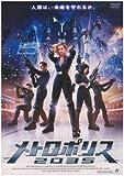 メトロポリス2035 [DVD]