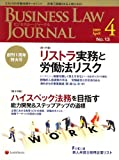 BUSINESS LAW JOURNAL (ビジネスロー・ジャーナル) 2009年 04月号 [雑誌]