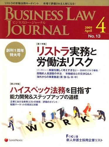 BUSINESS LAW JOURNAL (ビジネスロー・ジャーナル) 2009年 04月号 [雑誌]