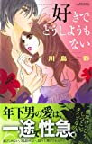 好きでどうしようもない / 川島 彩 のシリーズ情報を見る