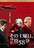 その土曜日、7時58分 コレクターズ・エディション [DVD]