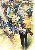 Missing神隠しの物語 3 (電撃コミックス)