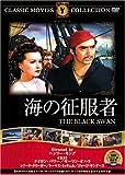 海の征服者 [DVD] FRT-233