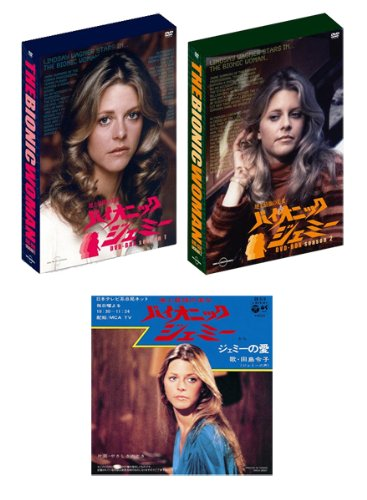 バイオニックジェミー DVD-BOX 全巻(season1+2 特典CD付)セット